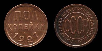 Пол копейки 1927 цена альбом для монет 5 рублей 1997
